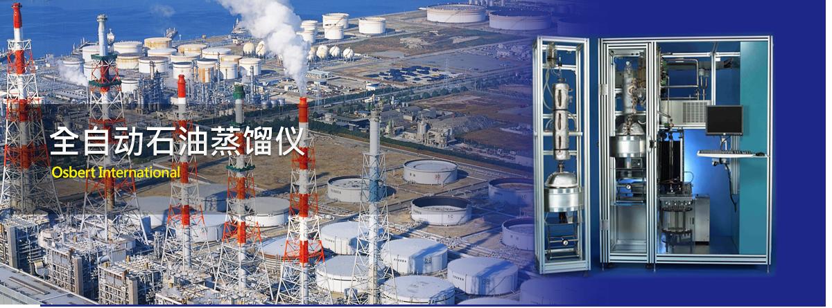 全自動石油蒸餾儀