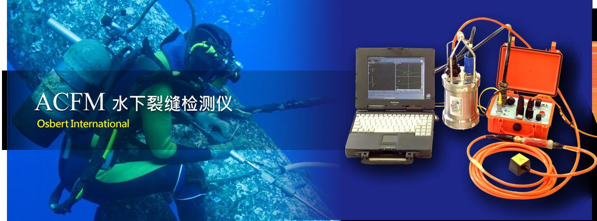 ACFM  水下裂縫檢測儀